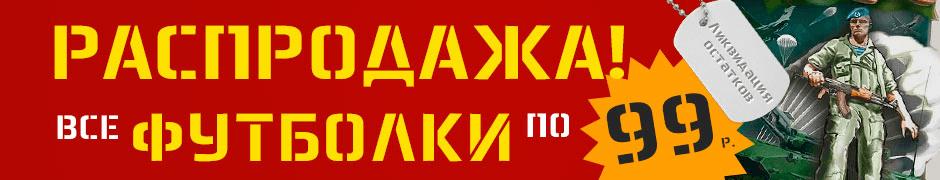 Военпро - магазин новогодних подарков и распродаж