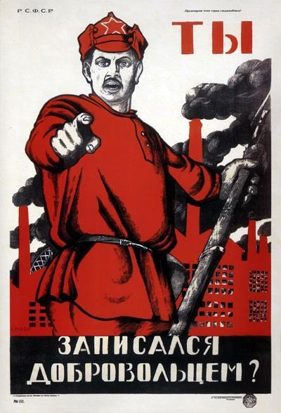 Агитационный плакат РККА