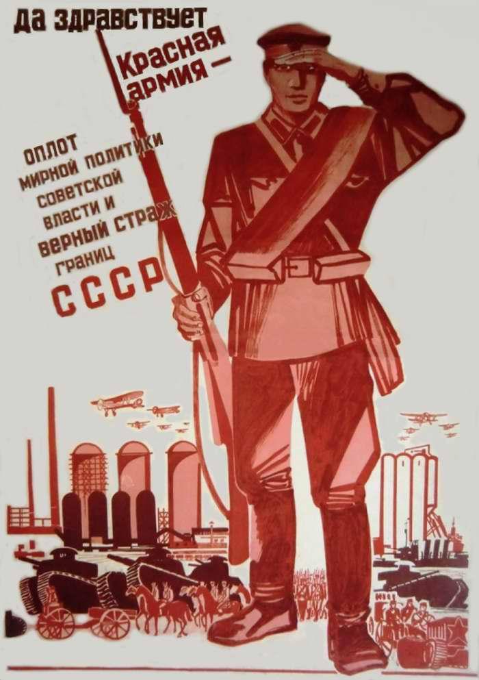 Традиционный плакат Красной Армии