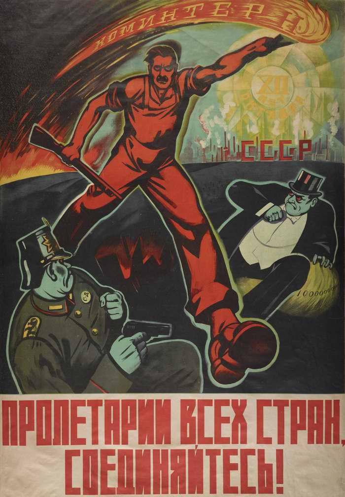 Советская атрибутика пролетариата