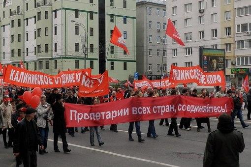 """Демонстрация с флагами """"Пролетарии всех стран, соединяйтесь"""""""