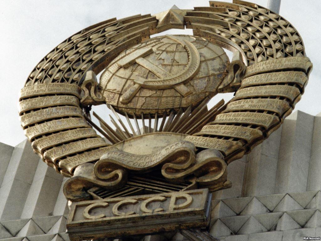 Герб рожденных в СССР