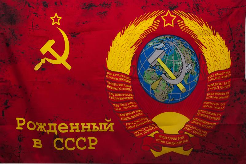 """Флаг """"Рожденный в СССР"""""""