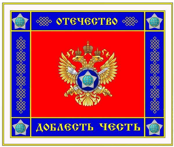 Знамя СВР России