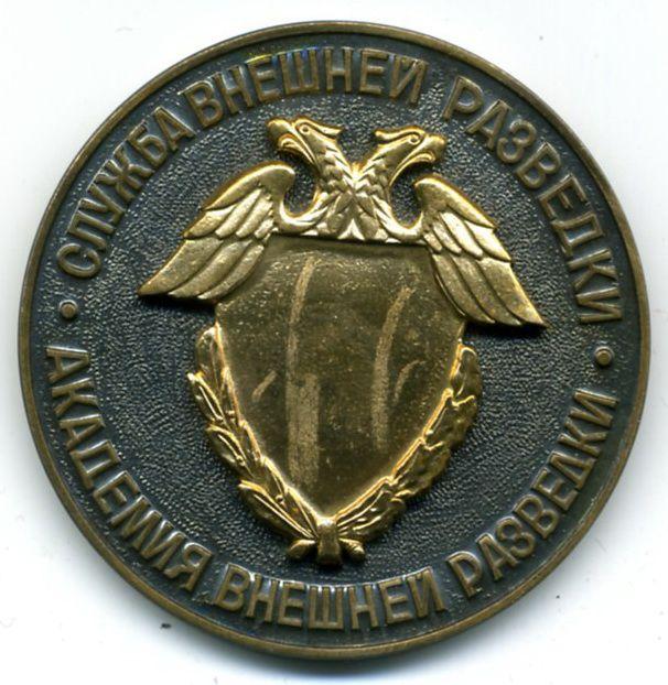 Академия службы внешней разведки России