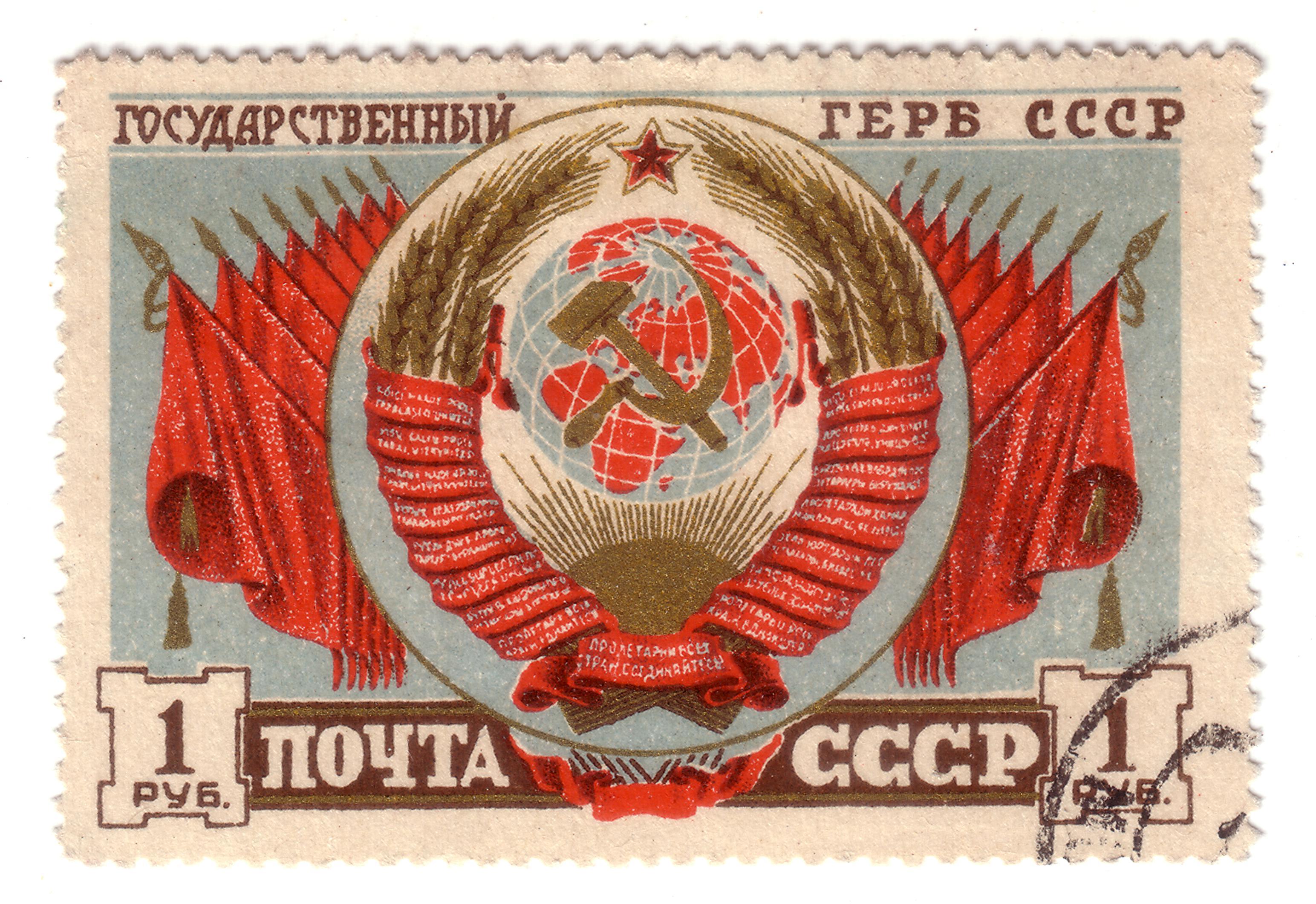 Герб и флаги СССР
