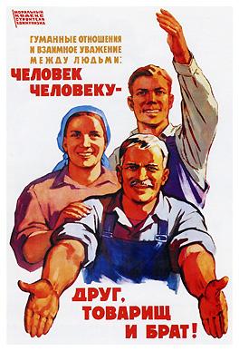 Советский плакат и принципы общества