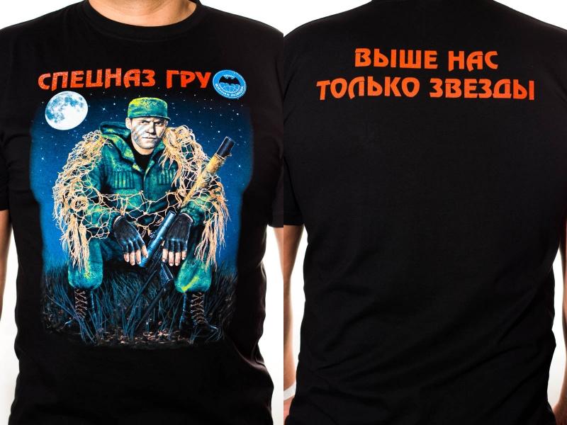 Еще одна футболка спецназа ГРУ