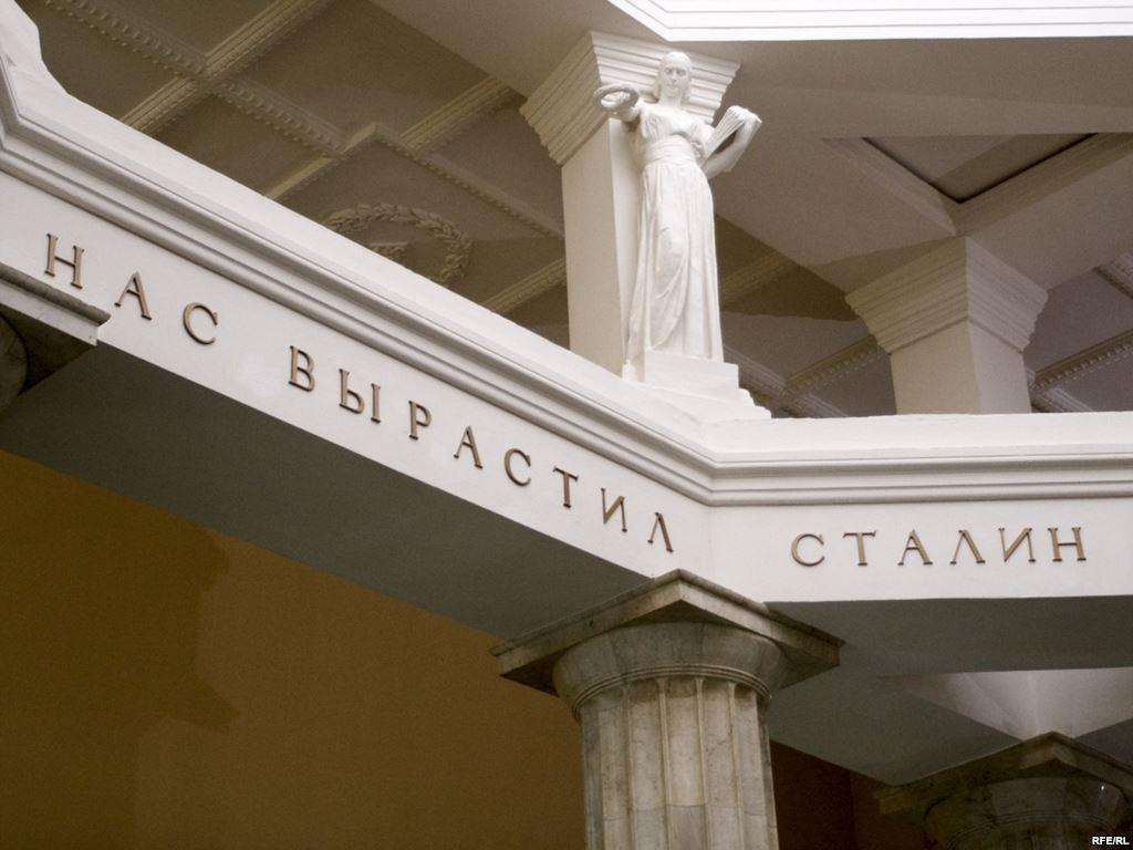 """Советский лозунг """"Нас вырастил Сталин"""""""