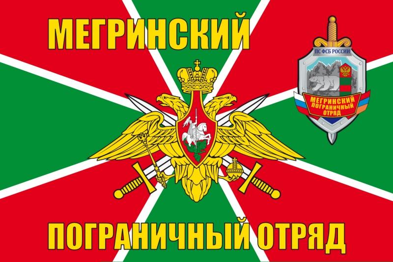 https://img.voenpro.ru/images/flag-megrinskij-pogranichnyj-otryad-01.jpg