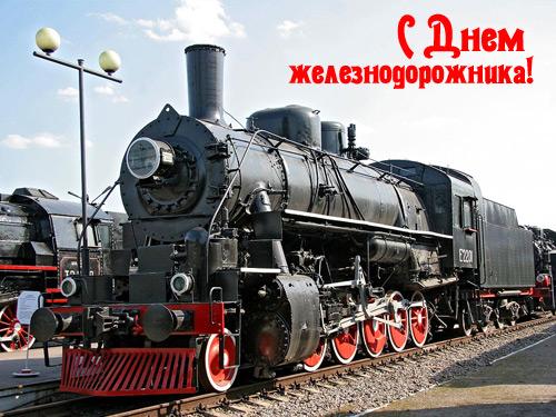 День железнодорожных войск поздравления брату фото 163